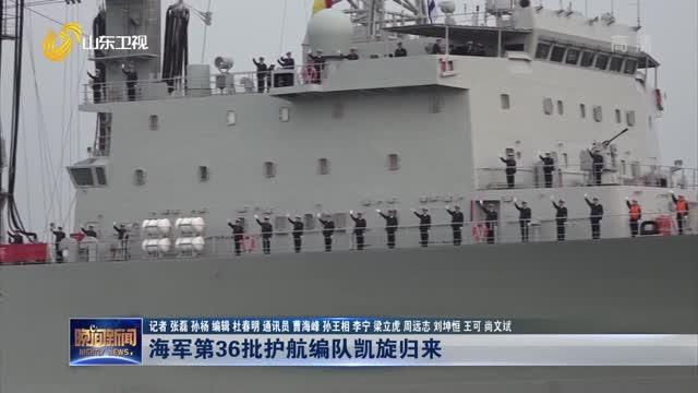 海军第36批护航编队凯旋归来