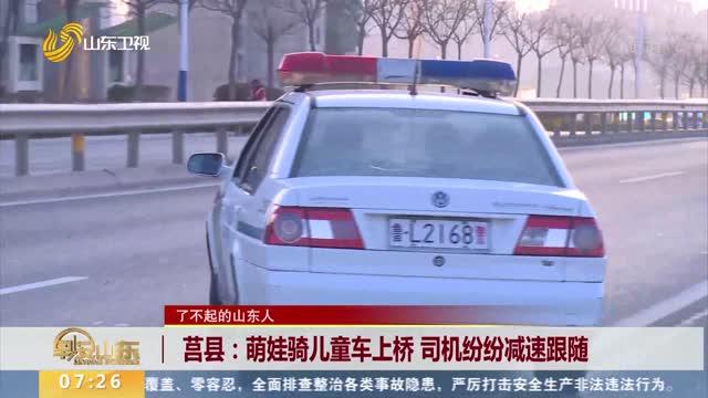 【了不起的山东人】莒县:萌娃骑儿童车上桥 司机纷纷减速跟随