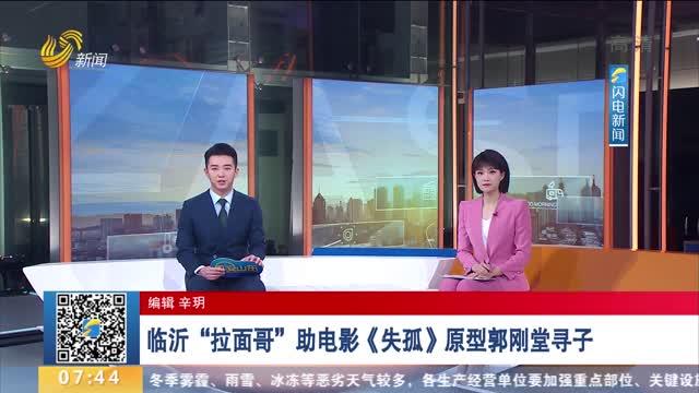 """临沂""""拉面哥""""助电影《失孤》原型郭刚堂寻子"""