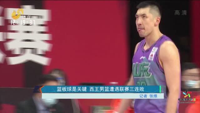 篮板是关键 西王男篮遭遇联赛三连败
