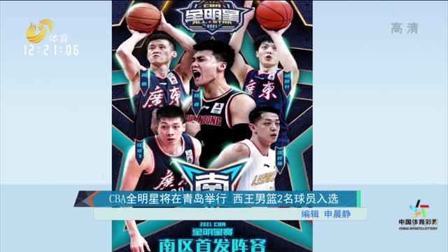 CBA全明星将在青岛举行 西王男篮2名球员入选
