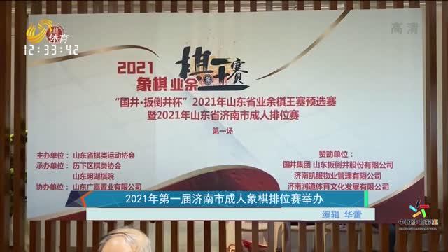 2021年第一届济南市成人象棋排位赛举办