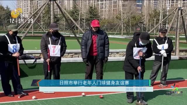 日照市举行老年人门球健身友谊赛