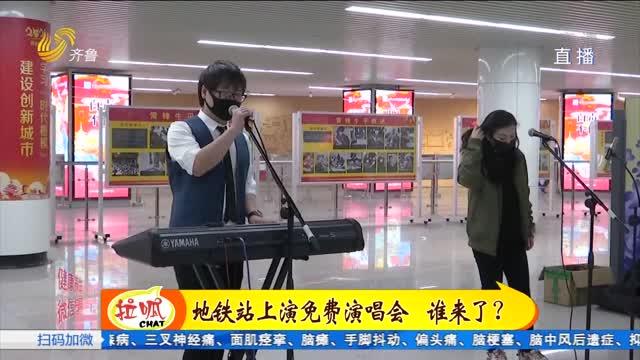 青岛:地铁站的演唱会 歌声伴你一路同行