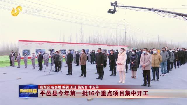 平邑县今年第一批16个重点项目集中开工