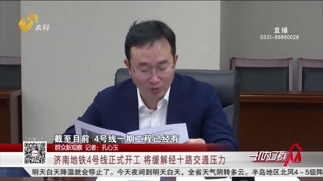 【群众新观察】济南地铁4号线正式开工 将缓解经十路交通压力
