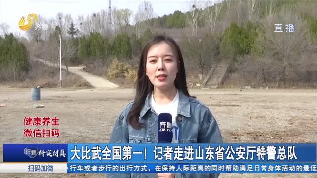 大比武全国第一!记者走进山东省公安厅特警总队