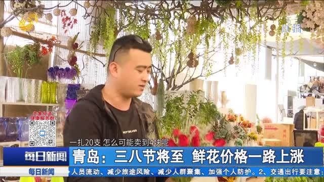 青岛:三八节将至 鲜花价格一路上涨