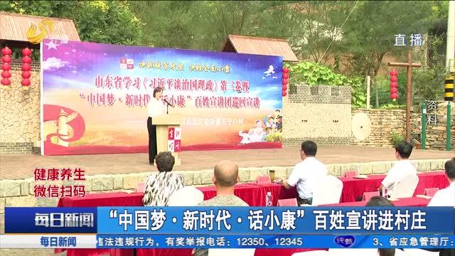 """""""中国梦·新时代·话小康""""百姓宣讲进村庄"""