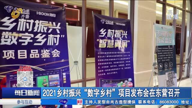 """2021乡村振兴""""数字乡村""""项目发布会在东营召开"""