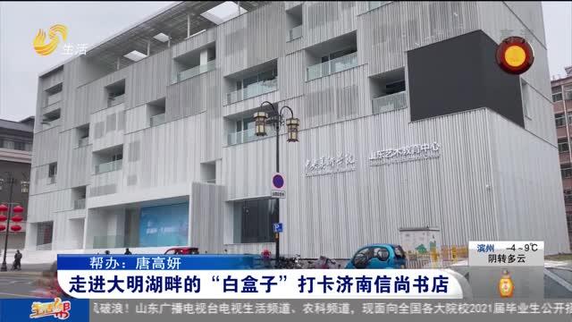 """【生活Vlog】走进大明湖畔的""""白盒子""""打卡济南信尚书店"""