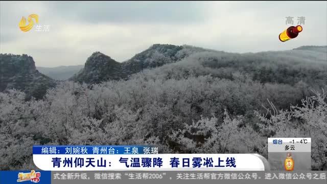 青州仰天山:气温骤降 春日雾凇上线