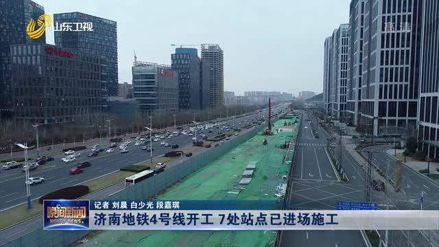济南地铁4号线开工 7处站点已进场施工