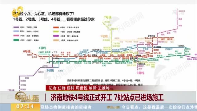 济南地铁4号线正式开工 7处站点已进场施工