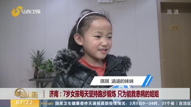 济南:7岁女孩每天坚持跑步锻炼 只为能救患病的姐姐