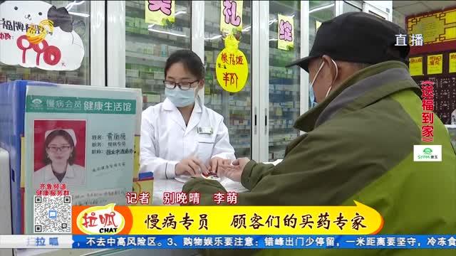 慢病专员小黄:她是400位病友最信赖的人
