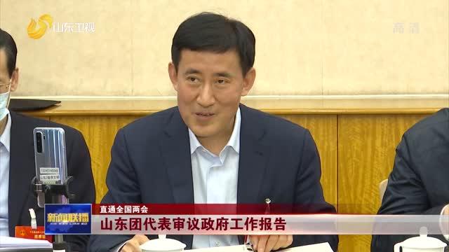 【直通全国两会】山东团代表审议政府工作报告