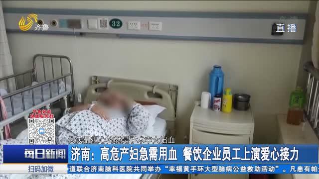 济南:高危产妇急需用血 餐饮企业员工上演爱心接力