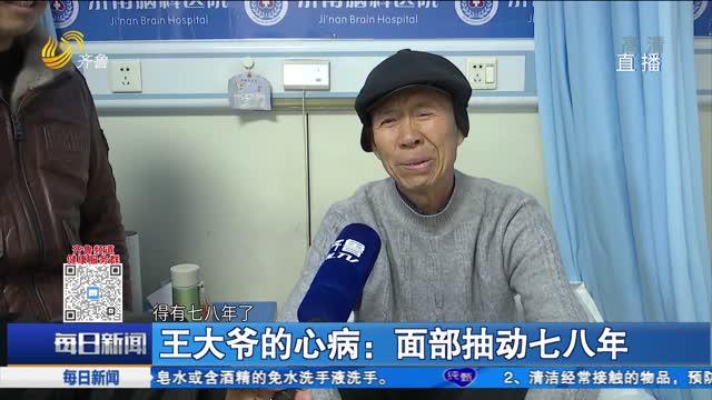 王大爷的心病:面部抽动七八年