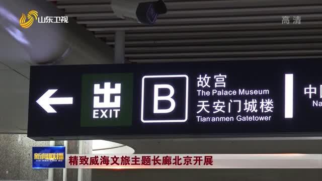 精致威海文旅主题长廊北京开展