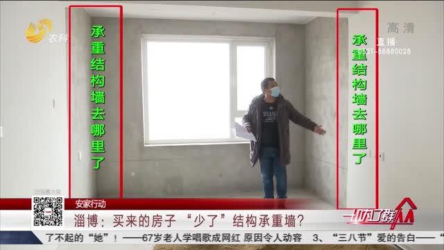 """【安家行动】淄博:买来的房子 """"少了""""结构承重墙?"""