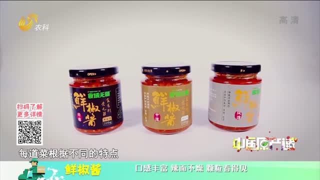 20210307《中国原产递》:鲜椒酱