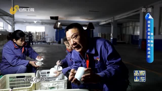 【品牌新势力】鲁玉陶瓷:国宴用瓷是如何炼成的