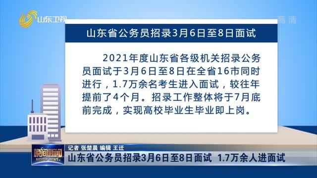 山东省公务员招录3月6日至8日面试 1.7万余人进面试