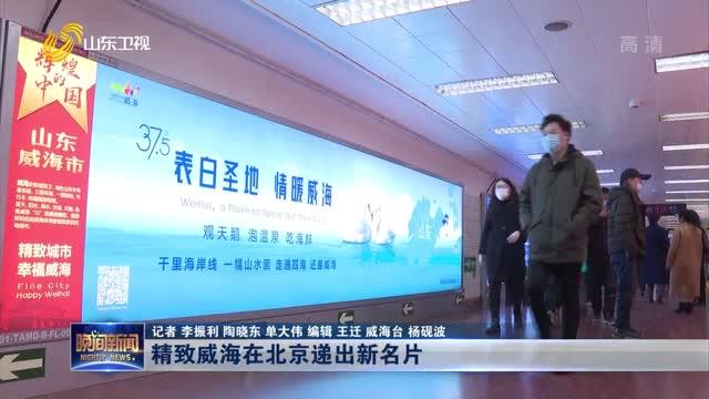 精致威海在北京递出新名片