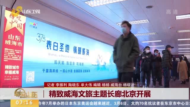 精致威海文旅主題長廊北京開展