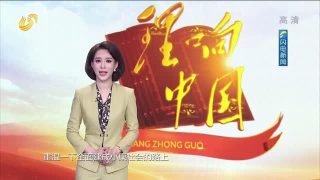 20210307《理响中国——重温2020》(四):全面小康路上一个也不能少