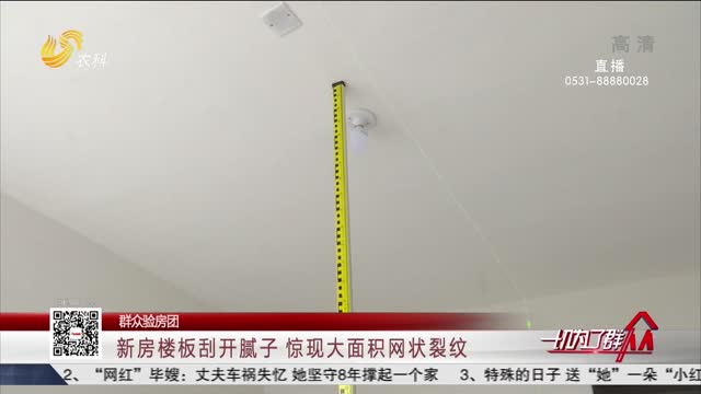 【群众验房团】新房楼板刮开腻子 惊现大面积网状裂纹