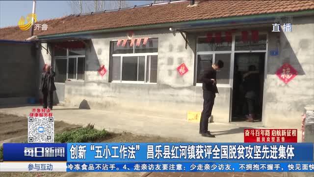 """创新""""五小工作法"""" 昌乐县红河镇获评全国脱贫攻坚先进集体"""