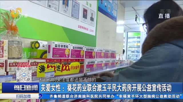 关爱女性:葵花药业联合漱玉平民大药房开展公益宣传活动