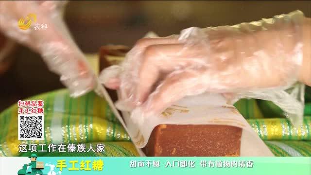 20210308《中国原产递》:手工红糖