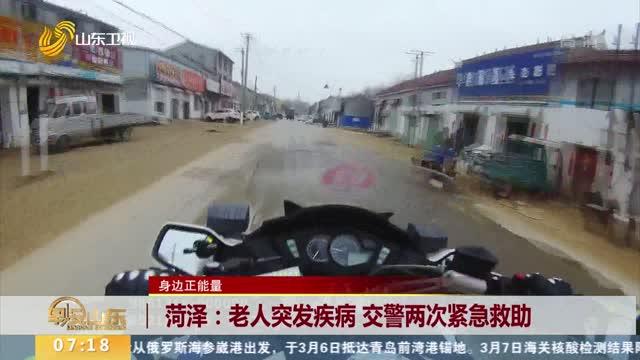 【身边正能量】菏泽:老人突发疾病 交警两次紧急救助
