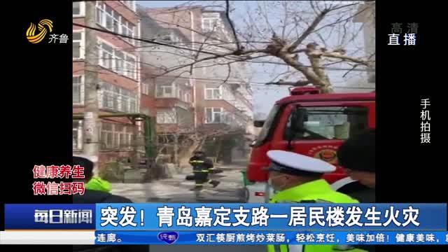 突发!青岛嘉定支路一居民楼发生火灾