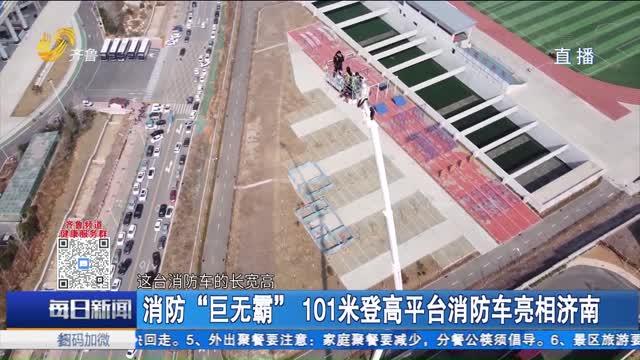 """消防""""巨无霸""""101米登高平台消防车亮相济南"""