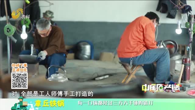 20210309《中国原产递》:章丘铁锅
