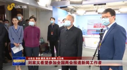 【直通全国两会】 刘家义看望参加全国两会报道新闻工作者