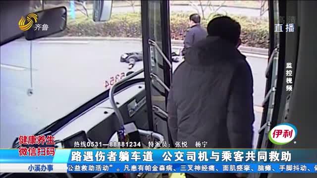 路遇伤者躺车道 公交司机与乘客共同救助
