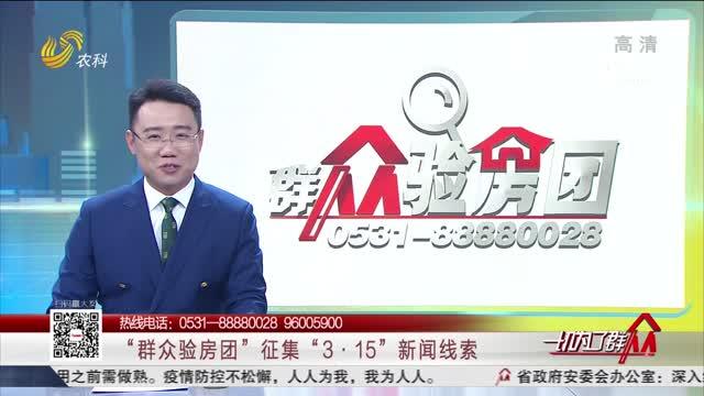 """""""群众验房团""""征集""""3·15""""新闻线索"""