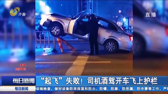 """""""起飞""""失败!司机酒驾开车飞上护栏"""