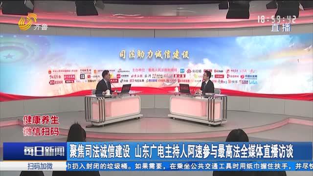 聚焦司法诚信建设 山东广电主持人阿速参与最高法全媒体直播访谈