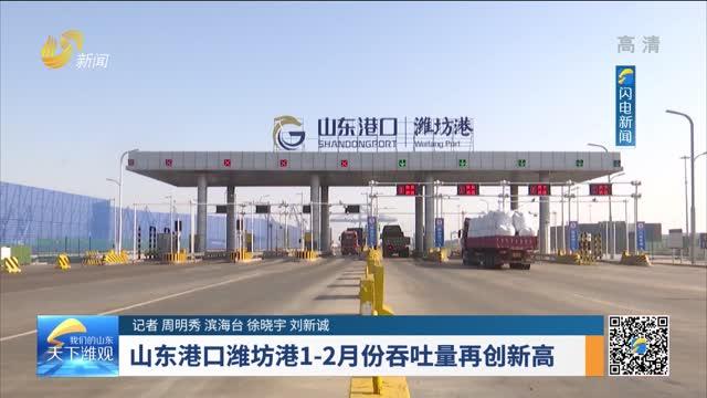 山东港口潍坊港1-2月份吞吐量再创新高