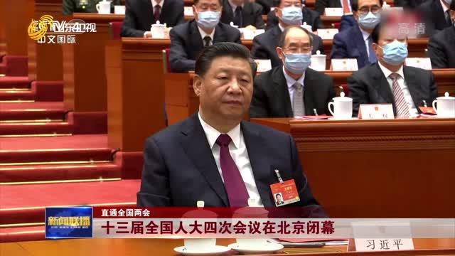 【直通全国两会】十三届全国人大四次会议在北京闭幕