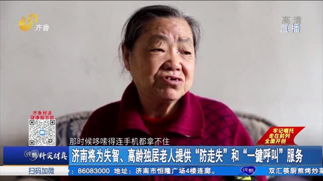"""济南将为失智、高龄独居老人提供""""防走失""""和""""一键呼叫""""服务"""