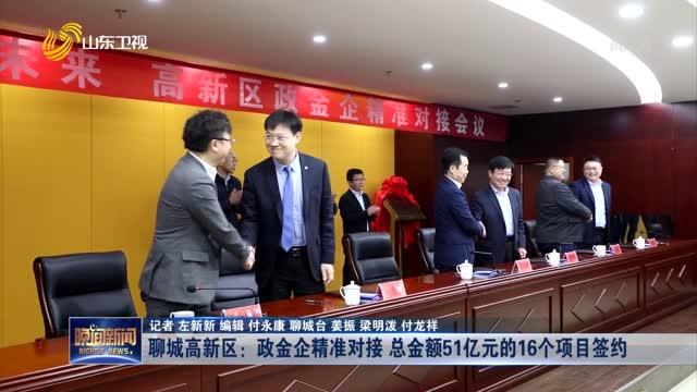 聊城高新区:政金企精准对接 总金额51亿元的16个项目签约