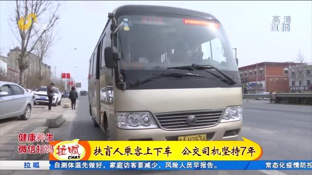 济南:公交司机 七年护送失明说书人