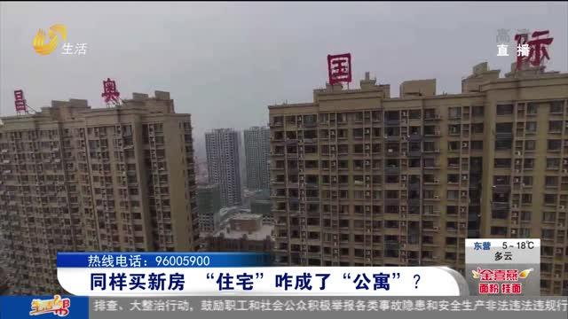 """同样买新房 """"住宅""""咋成了""""公寓""""?"""